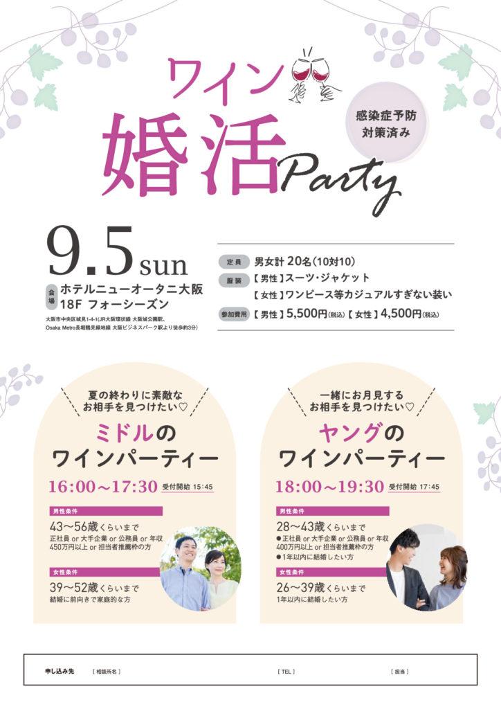 婚活パーティーのお知らせ